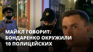 Николая Бондаренко окружили десять полицейских. Майкл говорит