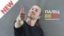 Палец вверх / Упражнения для рук и пальцев / 1 ВЫПУСК