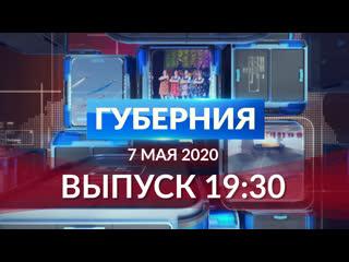Губерния. 7 мая Выпуск