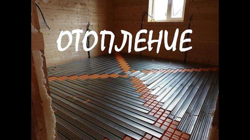 Отопление деревянного дома Теплые полы Кондиционер Электро котел Каркасный дом Отец Федор