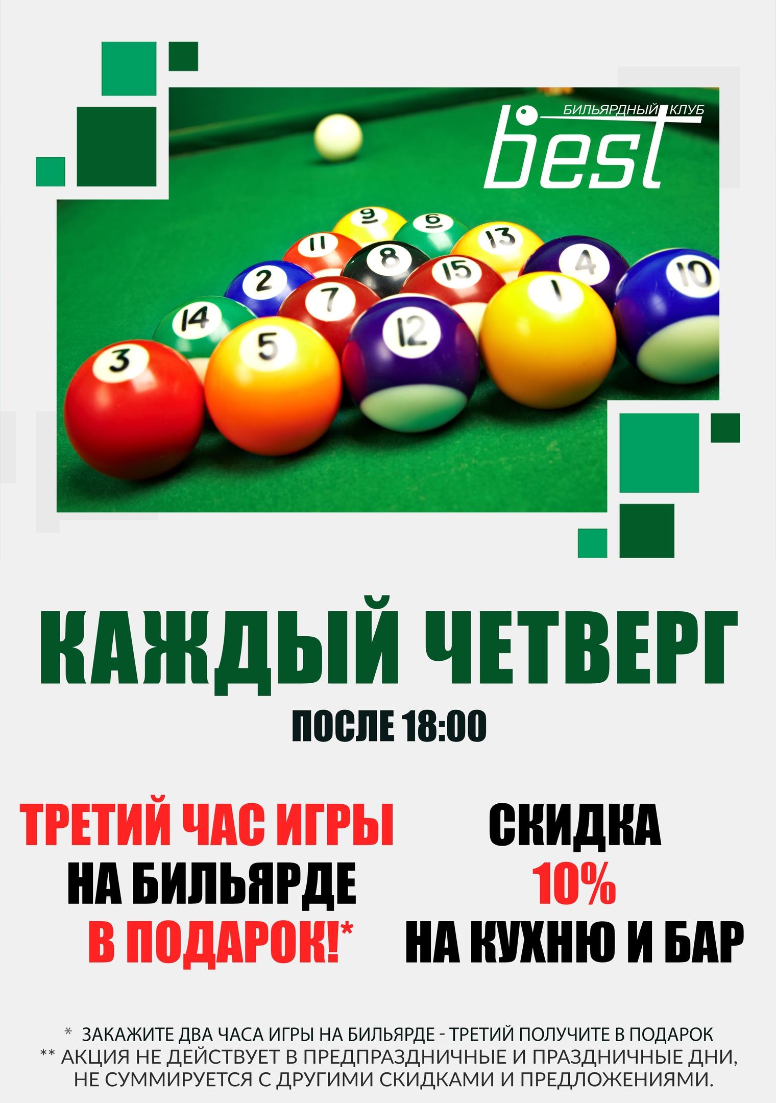 Бильярдный клуб «Best» - Вконтакте