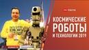 Новости технологий последние разработки НАСА и робот Федор летит в космос Опубликовано 20 авг 2019 г