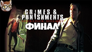 ФИНАЛ ► Sherlock Holmes Crimes and Punishments #13