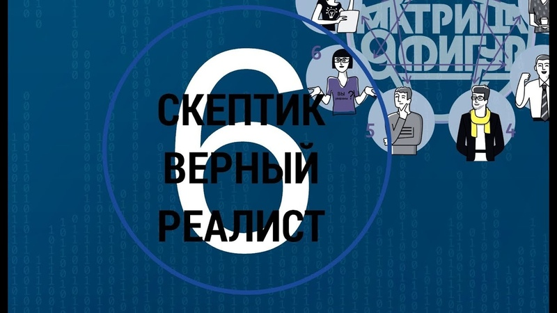 Психотип №6 Скептик Верный Спрашивающий МАТРИЦА 9ФИГУР Константин Ерофеев