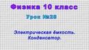 Физика 10 класс (Урок№28 - Электрическая ёмкость. Конденсатор.)