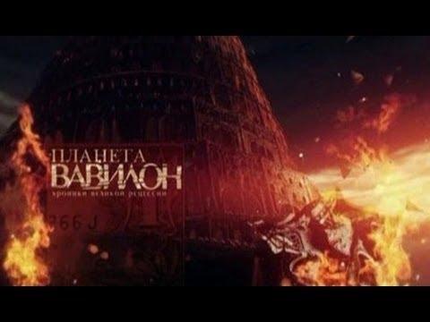 Константин Семин Планета Вавилон Хроники великой рецессии