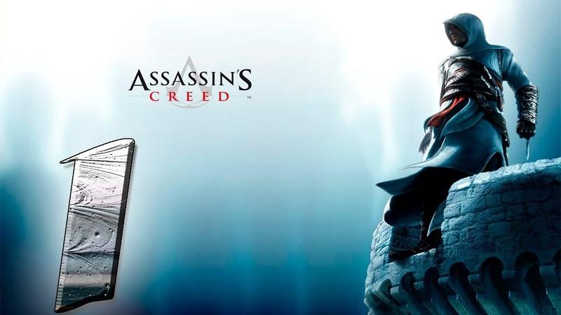 Assassins Creed 1 я серия АРТЕФАКТ