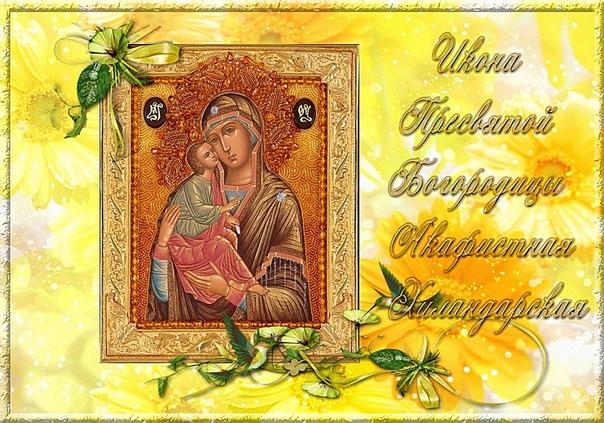змееголов с праздником всецарица открытка художница