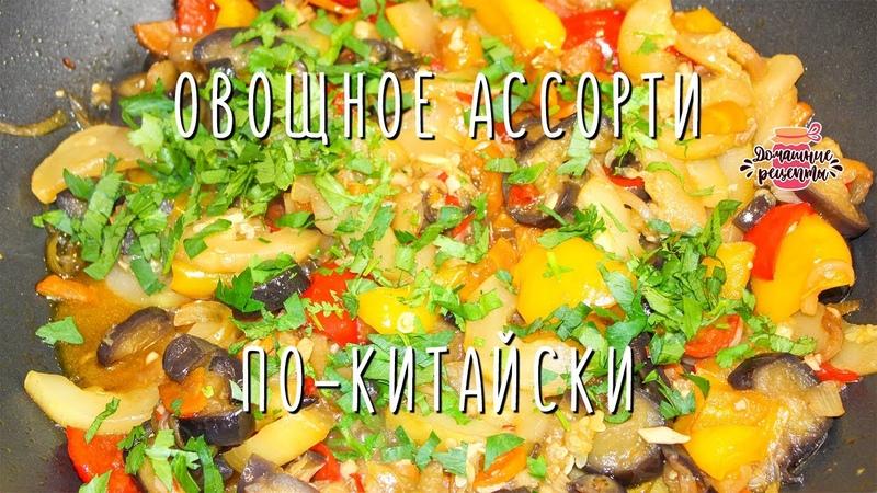 Вкуснейшее овощное рагу из кабачков и баклажанов по-китайски (Готовлю каждое лето!)