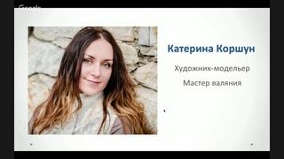 Мастер класс мокрое валяние юбки  Катерина Коршун