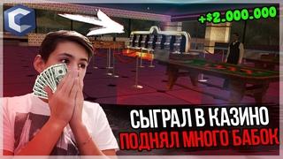 СЫГРАЛ В КАЗИНО И ЗАБРАЛ МНОГО ДЕНЕГ?! МОИ ТАКТИКИ В КАЗИНО! - MTA CCDPLANET