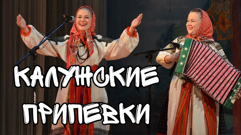 Калужские припевки Вероника Курбанмамадова и Лия Брагина