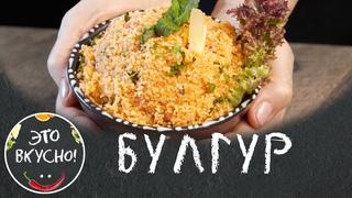 Булгур: на завтрак, на обед, на ужин | Сладкий плов, Салат c Овощами, Булгур с курицей😍