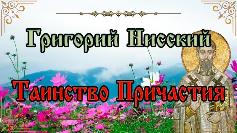 Таинство Причастия Григорий Нисский