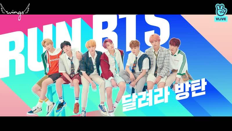 [RUS SUB] [РУС САБ] Run BTS! 2019 - Teaser